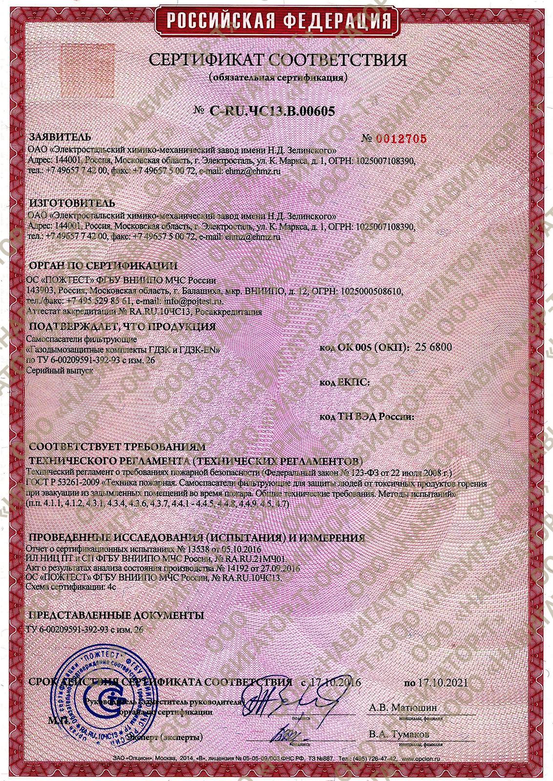 Сертификат №2